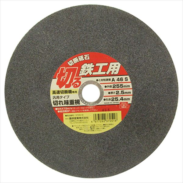 SK11 1 cutting whetstone 255X2.5X25.4MM from Japan